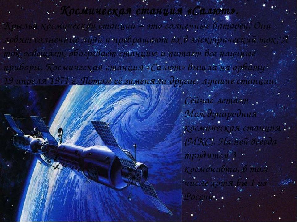 Космическая станция «Салют». Крылья космической станции – это солнечные батар...