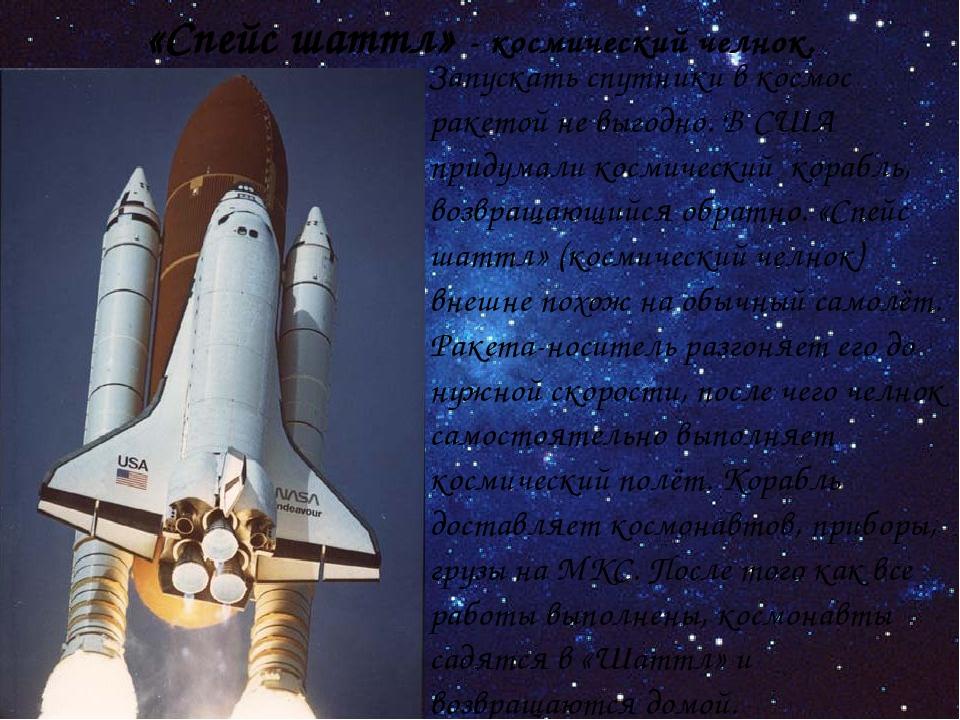 «Спейс шаттл» - космический челнок. Запускать спутники в космос ракетой не вы...