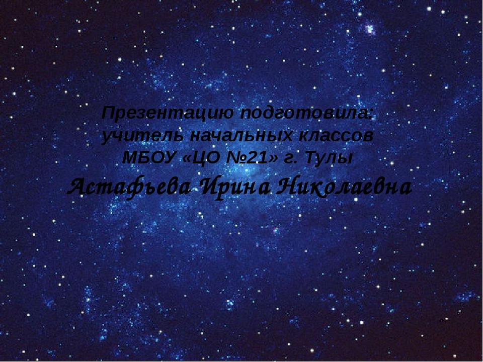 Презентацию подготовила: учитель начальных классов МБОУ «ЦО №21» г. Тулы Аста...