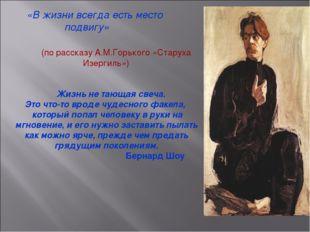 «В жизни всегда есть место подвигу» (по рассказу А.М.Горького «Старуха Изерг