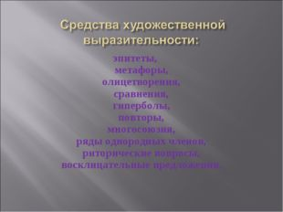 эпитеты, метафоры, олицетворения, сравнения, гиперболы, повторы, многосоюзия,