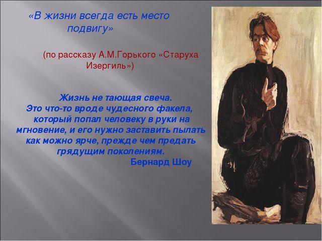 «В жизни всегда есть место подвигу» (по рассказу А.М.Горького «Старуха Изерг...
