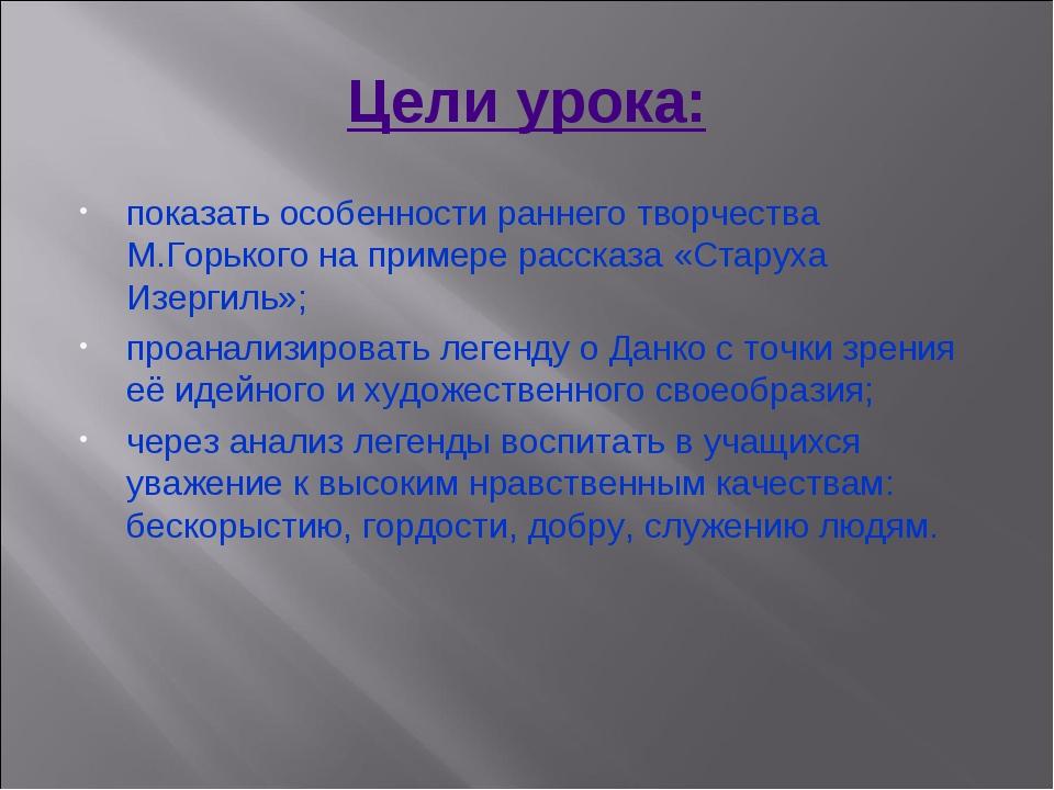 Цели урока: показать особенности раннего творчества М.Горького на примере рас...