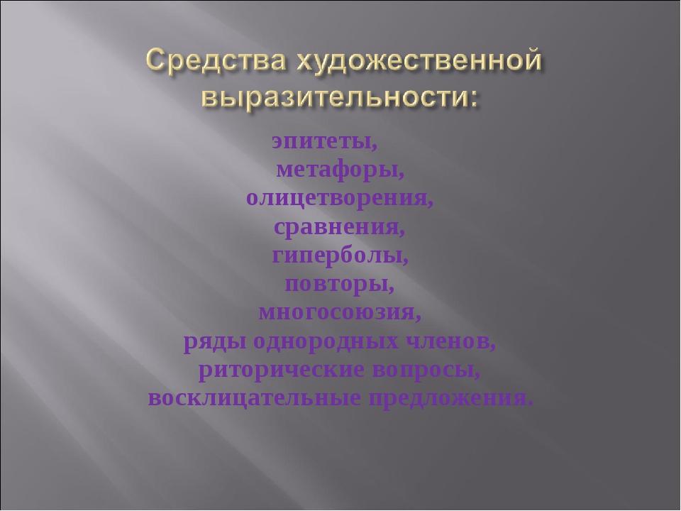 эпитеты, метафоры, олицетворения, сравнения, гиперболы, повторы, многосоюзия,...