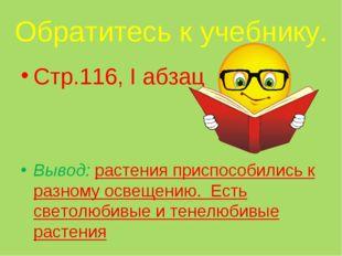 Обратитесь к учебнику. Стр.116, I абзац Вывод: растения приспособились к разн