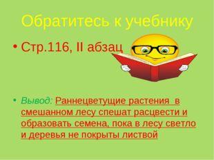 Обратитесь к учебнику Стр.116, II абзац Вывод: Раннецветущие растения в смеша