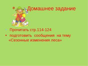 Домашнее задание Прочитать стр.114-124 подготовить сообщения на тему «Сезонн