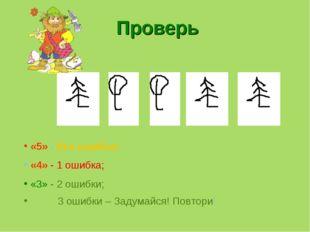 Проверь «5» - без ошибок; «4» - 1 ошибка; «3» - 2 ошибки;  3 ошибки – Задума