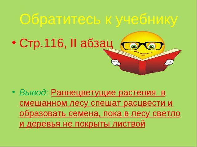 Обратитесь к учебнику Стр.116, II абзац Вывод: Раннецветущие растения в смеша...