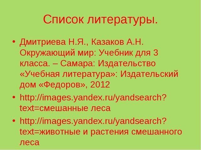 Список литературы. Дмитриева Н.Я., Казаков А.Н. Окружающий мир: Учебник для 3...