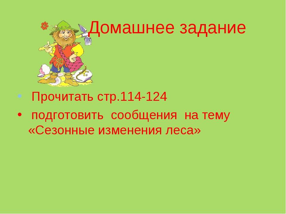 Домашнее задание Прочитать стр.114-124 подготовить сообщения на тему «Сезонн...