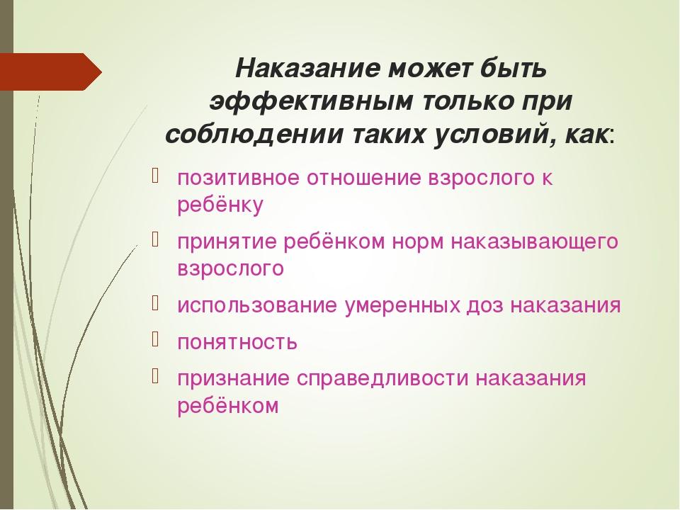 Наказание может быть эффективным только при соблюдении таких условий, как: по...