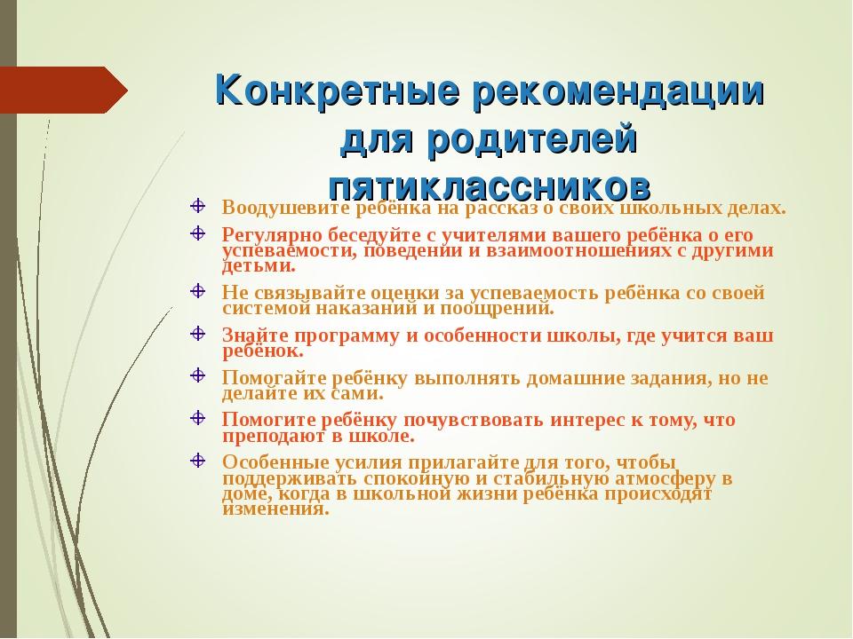 Конкретные рекомендации для родителей пятиклассников Воодушевите ребёнка на р...
