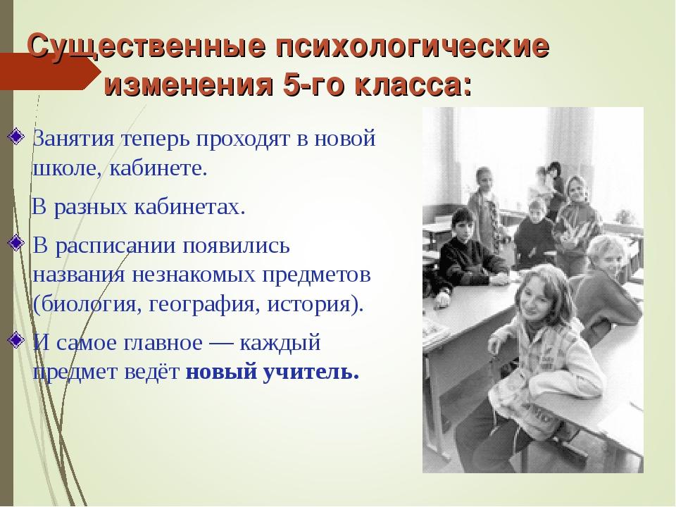 Существенные психологические изменения 5-го класса: Занятия теперь проходят в...