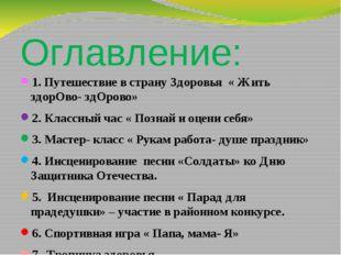 Оглавление: 1. Путешествие в страну Здоровья « Жить здорОво- здОрово» 2. Клас
