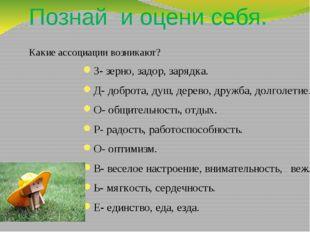 Познай и оцени себя. З- зерно, задор, зарядка. Д- доброта, душ, дерево, дружб