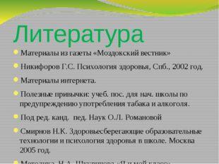 Литература Материалы из газеты «Моздокский вестник» Никифоров Г.С. Психология