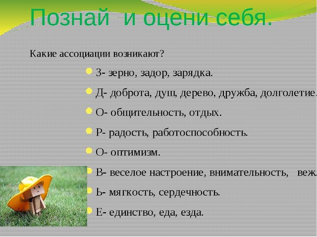 Познай и оцени себя. З- зерно, задор, зарядка. Д- доброта, душ, дерево, дружб...