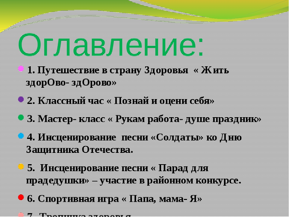 Оглавление: 1. Путешествие в страну Здоровья « Жить здорОво- здОрово» 2. Клас...