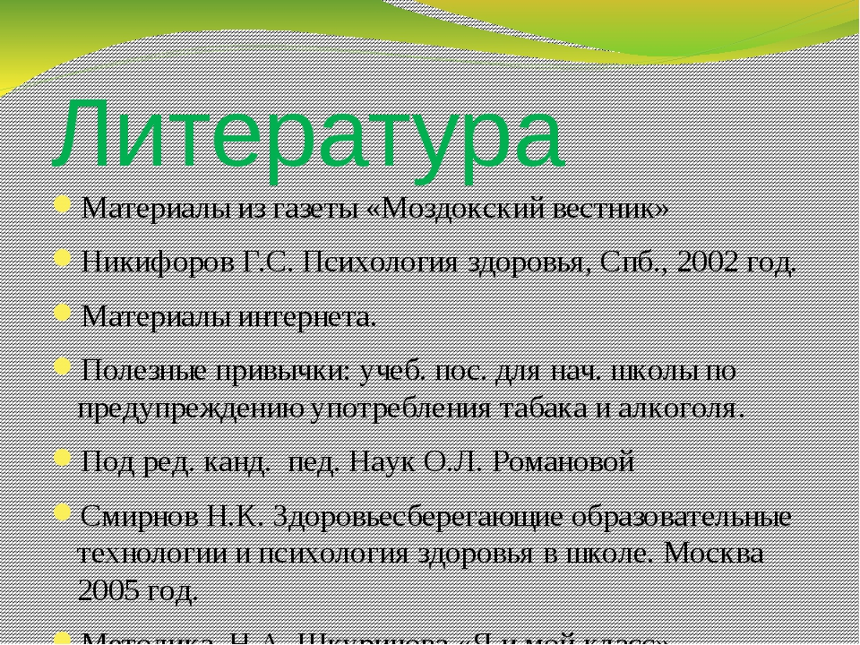 Литература Материалы из газеты «Моздокский вестник» Никифоров Г.С. Психология...