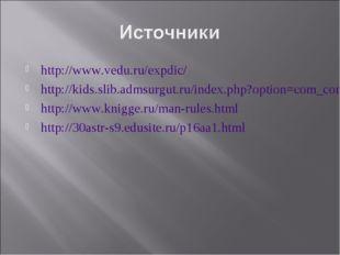 http://www.vedu.ru/expdic/ http://kids.slib.admsurgut.ru/index.php?option=com