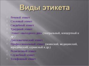 Речевой этикет Столовый этикет Свадебный этикет Траурный этикет Этикет «выход