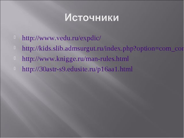 http://www.vedu.ru/expdic/ http://kids.slib.admsurgut.ru/index.php?option=com...