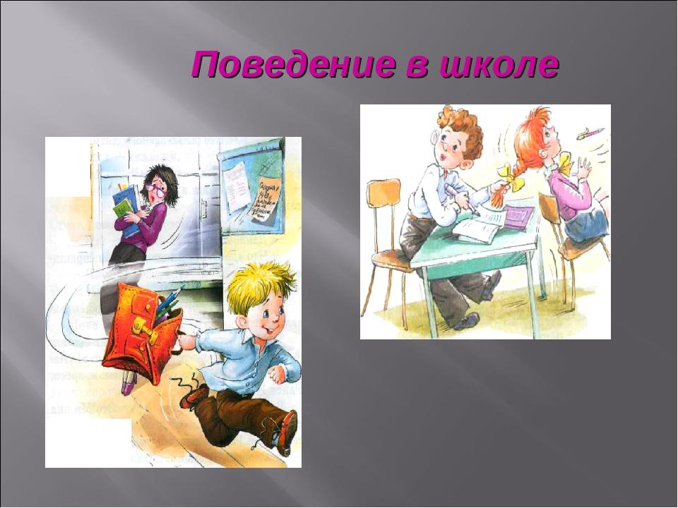 Картинки на тему как себя вести в школе