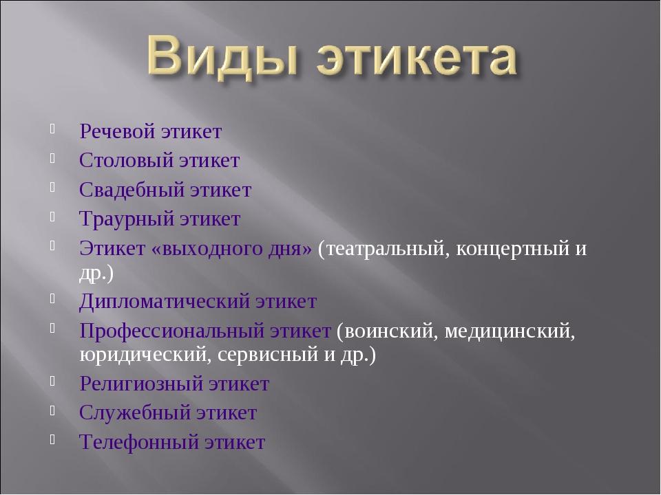 Речевой этикет Столовый этикет Свадебный этикет Траурный этикет Этикет «выход...