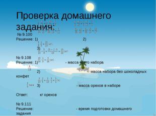 Проверка домашнего задания: № 9.100 Решение: 1) 2) 3) 4) № 9.108 Решение: 1)