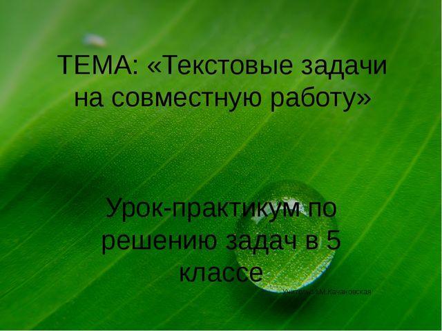 ТЕМА: «Текстовые задачи на совместную работу» Урок-практикум по решению задач...