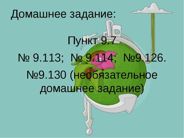 Домашнее задание: Пункт 9.7 № 9.113; № 9.114; №9.126. №9.130 (необязательное...