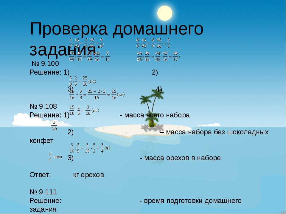 Проверка домашнего задания: № 9.100 Решение: 1) 2) 3) 4) № 9.108 Решение: 1)...