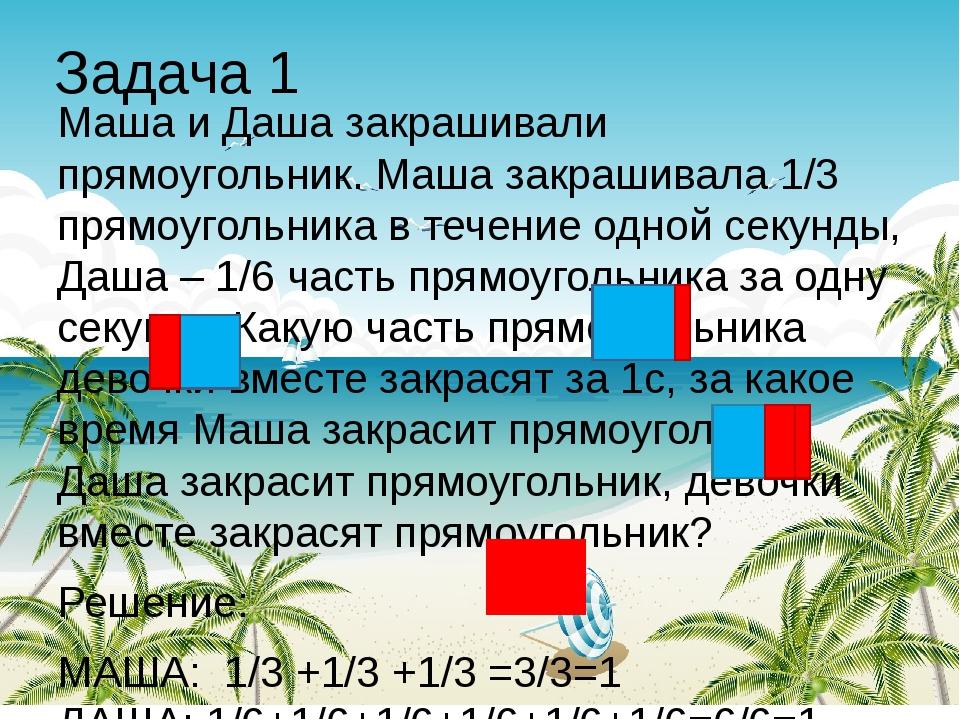 Задача 1 Маша и Даша закрашивали прямоугольник. Маша закрашивала 1/3 прямоуго...
