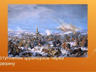 Отступление французов через Березину