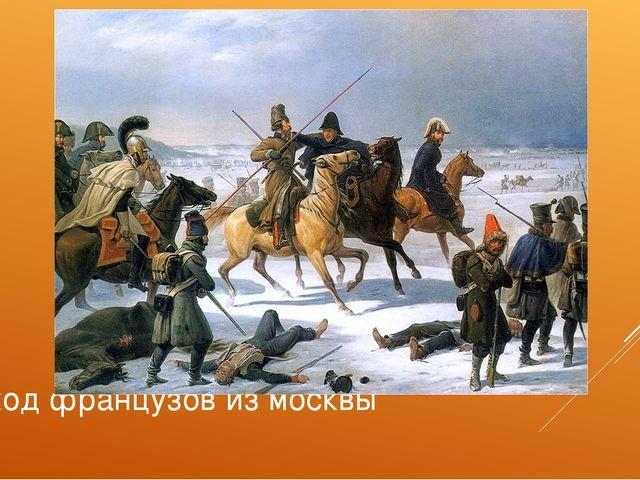 Отход французов из москвы