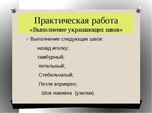 Практическая работа «Выполнение украшающих швов» Выполнение следующих швов: н