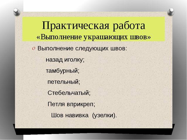 Практическая работа «Выполнение украшающих швов» Выполнение следующих швов: н...