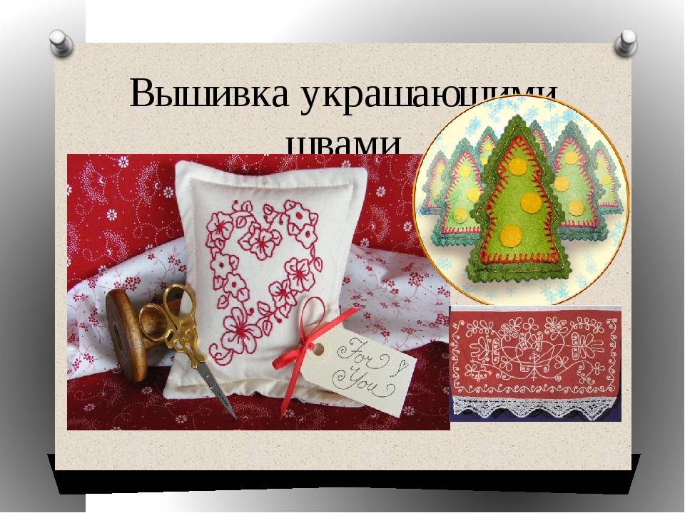 Вышивка украшающими швами