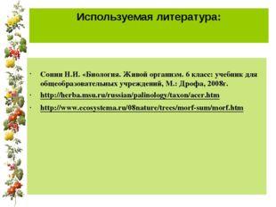 Используемая литература: Сонин Н.И. «Биология. Живой организм. 6 класс: учебн