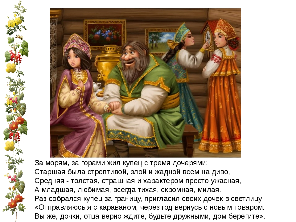 За морям, за горами жил купец с тремя дочерями: Старшая была строптивой, злой...