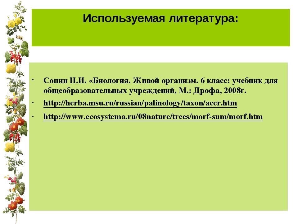 Используемая литература: Сонин Н.И. «Биология. Живой организм. 6 класс: учебн...