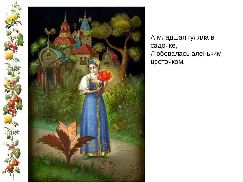 А младшая гуляла в садочке, Любовалась аленьким цветочком.