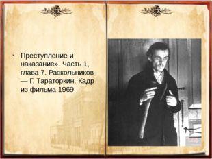 Преступление и наказание». Часть 1, глава 7. Раскольников — Г. Тараторкин. К