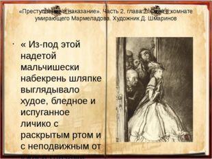 «Преступление и наказание». Часть 2, глава 7. Соня в комнате умирающего Марме