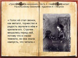 «Преступление и наказание». Часть 4, глава 4. Соня читает Раскольникову Еванг