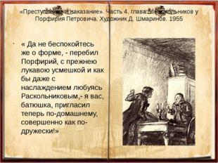 «Преступление и наказание». Часть 4, глава 5. Раскольников у Порфирия Петрови