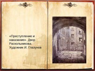 «Преступление и наказание». Двор Раскольникова. Художник И. Глазунов