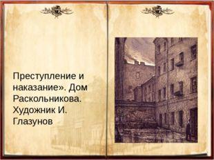 Преступление и наказание». Дом Раскольникова. Художник И. Глазунов