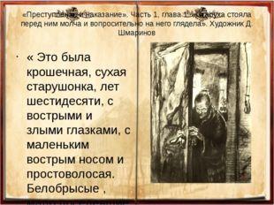 «Преступление и наказание». Часть 1, глава 1. «Старуха стояла перед ним молча